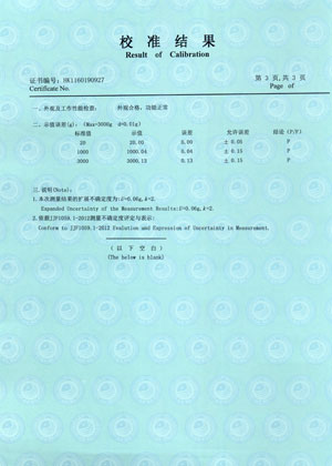 校准证书第三页