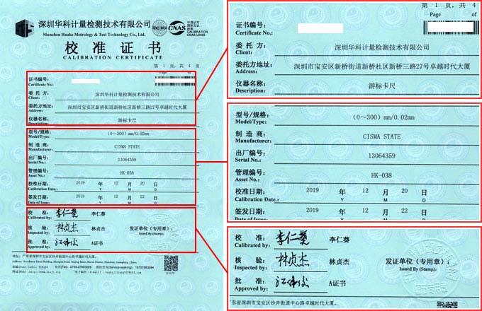 数显高度卡尺校准证书首页图片
