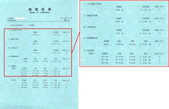 数显高度卡尺校准证书结果页图片