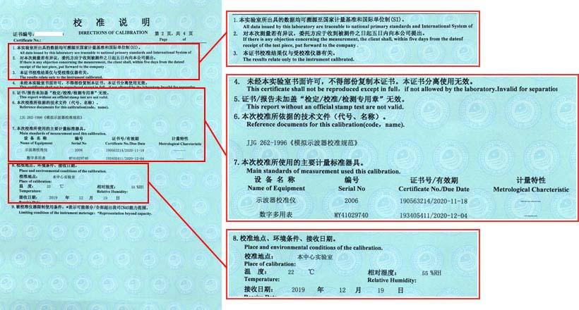 鞋电阻表校准证书说明页图片
