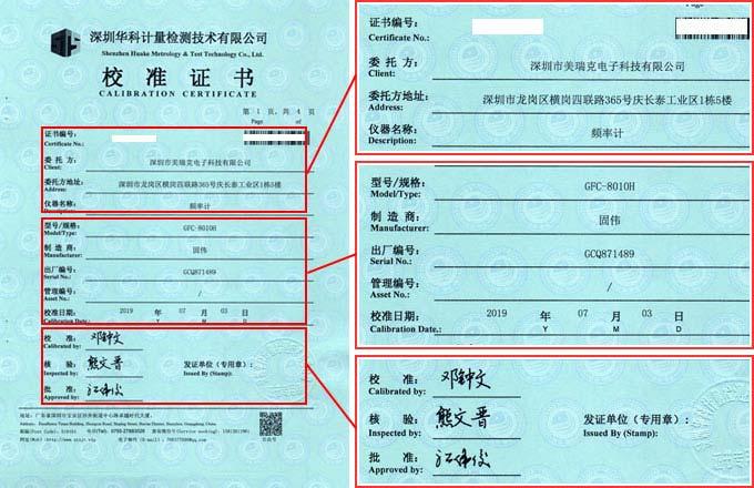 数据采集器校准证书首页图片