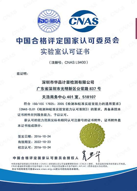 校准实验室CNAS认可证书