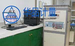 江苏皇堡玩具有限公司做仪器校准服务选择华品计量