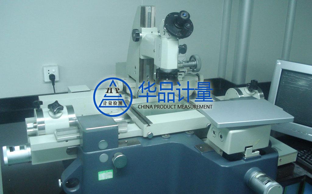 江苏玖龙纸业选择华品计量校准