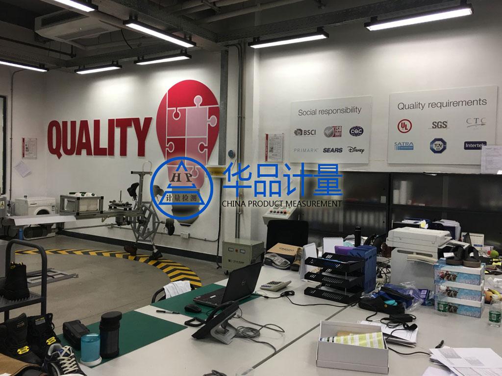 纺织CNAS校准实验室