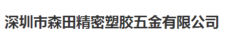 江苏森田精密塑胶五金有限公司做仪器校准找华品计
