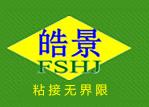 江苏广东皓景新材料科技有限公司做仪器校准找华品计量