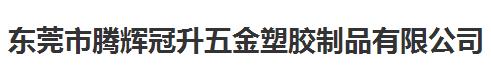 江苏腾辉冠升五金塑胶制品做仪器校准找华品计量