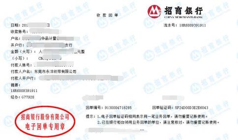 江苏东莞市永沣织带有限公司做仪器校准找华品计量