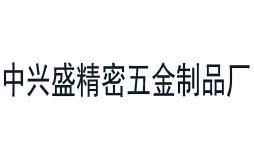 江苏中兴盛精密五金制品厂做仪器校准服务选择华品计量