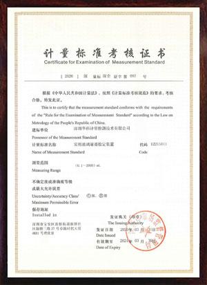 常用玻璃量器检定装置标准考核证书